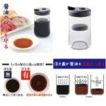 中に入っている醤油に浮かぶ内蓋がアイデア☆ 酸化を防いで鮮度を保つ「開けたてそのまま ずーっと美味しい醤油さし」