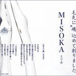 独自コーティングで水だけで歯磨き☆ 歯磨き粉を使わない評判の歯ブラシ「MISOKA」