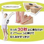 立つだけで足首をすっきりストレッチ☆ 手軽で簡単に気持ちいいストレッチができる「HOGUレッチャー」