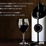 クラウドファンディングでまた逸品が生まれた☆ たとえ安ワインでも超音波で美味しくするデキャンター「ソニック・デキャンタ」