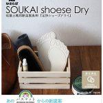 あの珪藻土が靴用になって足元爽快☆ 吸水速乾性に優れた「足快シューズドライ」