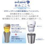 飲み心地に工夫してみた☆ グラスと真空断熱タンブラーが合体した「飲みごこちタンブラーON℃ZONE」
