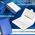 すっきりとした一体感☆ スマホを取り付けて使えるブックタイプの携帯Bluetoothキーボード「SMAPASO2」