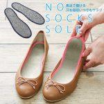 優しいタオル生地が蒸れを吸湿☆ 裸足でも履ける心地よいインソール「NO SOCKS SOLE」