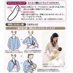 授乳時に二つ折りしにて裾をホールド☆ かなり便利なマタニティネックレス「授乳ストラップ」