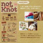 結ばなくても解けない!? 絡みやすいので引っ張るだけで絡まり止まる糸「not Knot(ノットノット)」