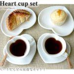 ラブラブきゅーとなハート型☆ カップソーサーまでハート型のペアカップ「ハートカップ」