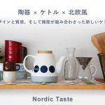 質感がとってもおしゃれ☆ セラミックの趣がキッチンに映える「陶器電気ケトル」
