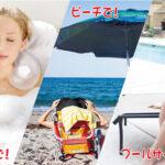 防水なので水場でも使える☆ Bluetoothスピーカーがついたエア枕「ウォーター枕スピーカー」