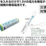 水を含ませるまで放電しない☆ 長期保存が可能な「非常用水電池」