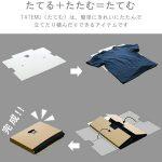 たたむと同時に収納箱になる☆ シャツの整理にも役立つ便利な「TATEMU」