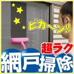 主婦のアイディアから生まれたアイデアグッズ☆ 網戸をさっと撫でるだけで網戸を綺麗にする「エチケットブラシde網戸掃除」