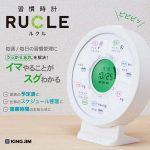 繰り返しの予定をしっかりと管理する便利ツール☆ 習慣的な予定を管理できる習慣時計「ルクル」
