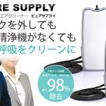 身につけつるエアクリーナー☆ 花粉症対策にも嬉しいウェアラブルなマイ空気清浄機「ピュアサプライ」