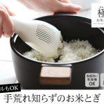 これはちょっとオススメな お米を研ぐ理想を極めた逸品☆ お釜やお米を傷つけずに手軽に研げる「極 お米とぎ」