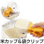 何これかわいい☆ お米用の計量カップとクリップが一体になった便利グッズがキュートなアヒルさんデザインに「クリッピーカップ ダック」