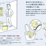 とりあえず非常用に置いておきたい☆ いざという時用の「袋式トイレ」