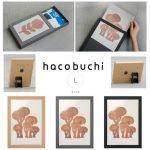 インテリアとして活躍できる小箱☆ 飾ってコーディネィトが楽しめる箱+額縁「hakobichi(ハコブチ)」