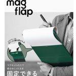 このアイデアは嬉しい☆ 上部だけでなく底面と背面にもクリップがあって、めくっても固定できるクリップボード「マグフラップ」