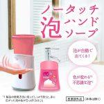 手をかざすだけなので清潔に手洗い☆ 楽しく便利に使える「ハンドソープ自動ディスペンサー」