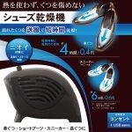 コンパクトな上 USB給電なので持ち出しも☆ 熱を使わず靴に優しい送風乾燥タイプ「USBシューズ乾燥機」
