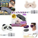 目の疲れをリフレッシュ☆ USB給電式なのがうれしい「USBアイマスク」