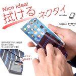 この発想は面白い☆ ネクタイの裏地がメガネ拭きになっている「眼鏡拭きネクタイ」