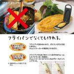 失敗知らずのオムレツ作り☆ 簡単手軽にオムレツが作れるキッチン家電「オムレツメーカー」