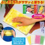 油汚れも洗剤いらずで拭き取れる☆ 水洗いで何度でも使えるコスパも嬉しい「ふしぎクロス」