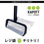 レジ袋をそのままちりとりに☆ 目の付け所がおもしろいアイデアグッズ「KAPOTT」