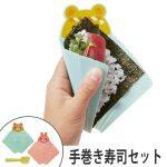 クマやウサギがキュートに巻き巻き☆ 手巻き寿司が簡単にできる「手巻き寿司セット」