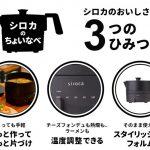鍋の部分が分離できるので丸洗いもできちゃう☆ 料理にも使える便利なケトル「おりょうりケトル ちょいなべ」