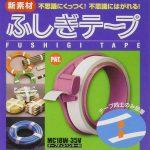 何これ、自分以外にはひっつかない☆ 結束や梱包にとっても重宝する「ふしぎテープ」