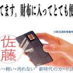 なるほどこれは便利かも☆ クレカサイズの携帯に便利な「カード型印鑑」