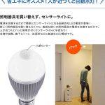 電球なのでソケットにに取り付けるだけ☆ 動きを感知して自動点灯する「人感センサー付きLED電球」