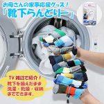 靴下がばらけないし、そのまま干せる☆ 丸洗いできる靴下用ハンガー「靴下らんどりー」