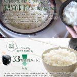 糖質制限に強い味方になるかも☆ 独自の炊飯機能で糖質を削減して炊き上げてくれる「糖質カット炊飯器」