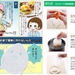 卵を割り入れて使うだけの手間いらず☆ 簡単お手軽なポーチドエッググッズ「ポーチドエッグバッグ 」