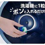 ぽいっと洗濯機に入れるだけ☆ 衣類のアンチエイジング効果も期待できるアリエールの洗濯洗剤「ジェルボール」