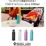 世界的に人気が高騰したドイツ生まれのスマートボトル☆ 中の温度がワンタッチでわかるスタイリッシュな「SGUAI」