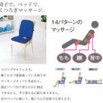 自分の椅子やソファーをマッサージチェアに☆ 敷いて使うシートタイプの「シートマッサージャー」