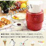 ワンタッチの簡単操作☆ ボタン一つで手作りヨーグルトやアイスクリームが作れる「2styleヨーグルトメーカー」