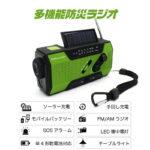 いざという時のために☆ モバイルバッテリーにもなる充電手段の多い多機能「防災ラジオ」