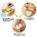 簡単手軽にランチパックが作れちゃう☆ 具材を挟んだパンに押し付けるだけのサンドパン型抜き「サンドでパンだ」