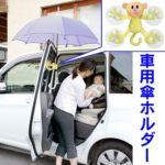車の窓に貼り付けて傘をホールド☆雨の日にちょっと便利なカー用品「車用傘ホルダー」