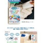 洗濯物と一緒にシートを入れるだけ☆ 洗濯時の色移りやくすみを抑制する大人気の色移り防止シート「カラー&ダートコレクター」