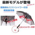暑い夏の日傘に使いたい☆ 送風機とミストシャワー機能がついた晴雨両用の傘「ファンブレラ」