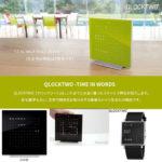 何これ、こんな時計初めて見た☆ 文章で時刻を表現するユークな時計「QLOCKTWOシリーズ」