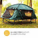 高床式なのでとって快適☆ 地面が凹凸してても濡れていても平気な「高床式のテント」