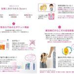 ちょっとした配慮が嬉しい☆ 女性用を意識したチョイスの防災セット「女性用防災セット」